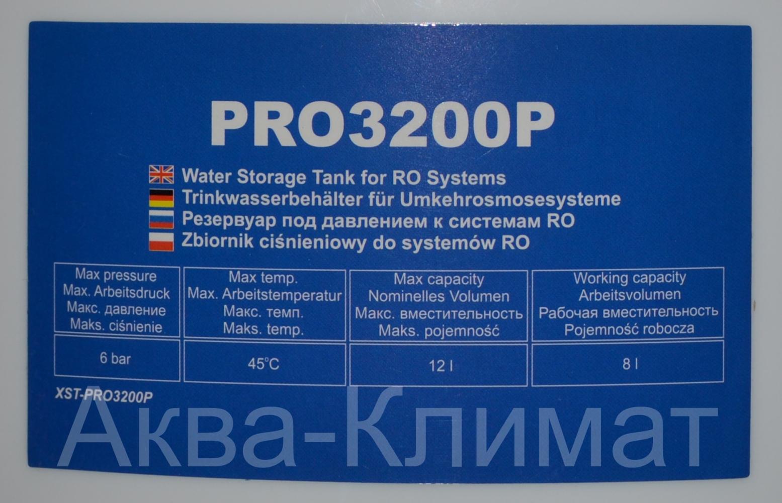Накопительный бак Aquafilter 8л - 1