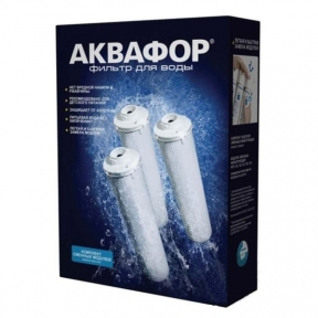 Комплект Аквафор Кристалл K3-K2-K7